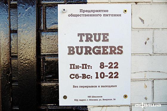 Ресторан True Burgers - фотография 11