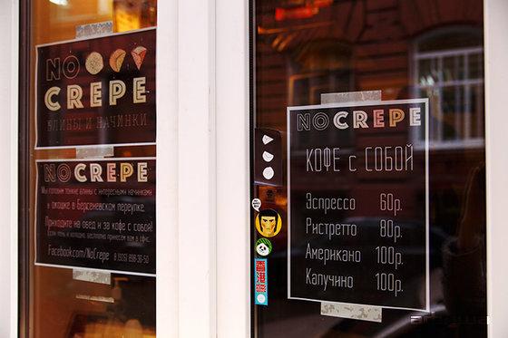 Ресторан No Crepe - фотография 4