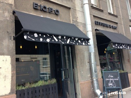 Ресторан Бюро - фотография 3