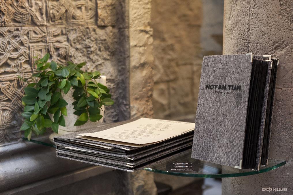 Ресторан Noyan Tun - фотография 7