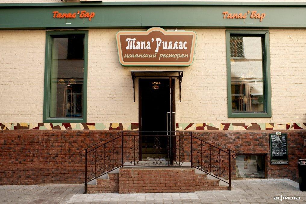 Ресторан Тапа'Риллас - фотография 1