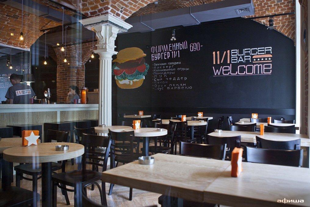Ресторан 11/1 - фотография 8