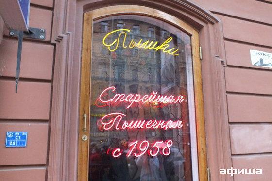 Ресторан Пышечная - фотография 7