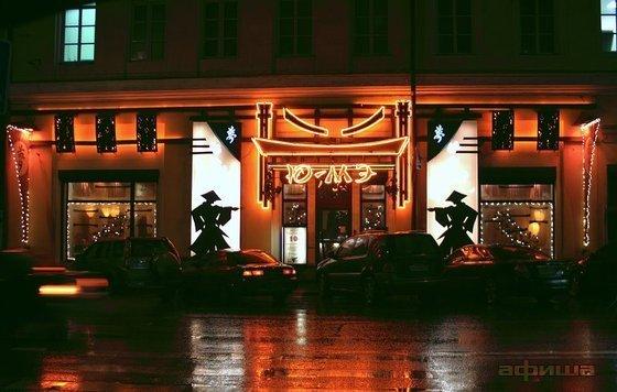 Ресторан Ю-мэ - фотография 1