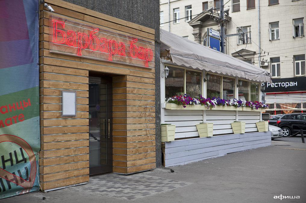 Ресторан Барбара - фотография 8