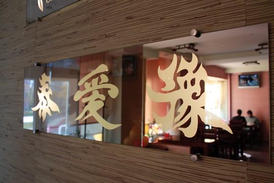 Ресторан Саян - фотография 4