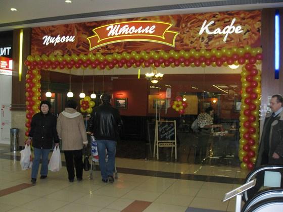 Ресторан Штолле - фотография 1 - Штолле в Бутово