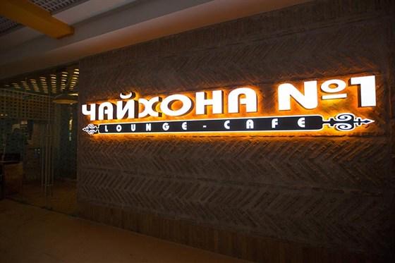 Ресторан Чайхона №1 Тимура Ланского - фотография 4