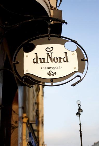 Ресторан Du nord 1834 - фотография 8