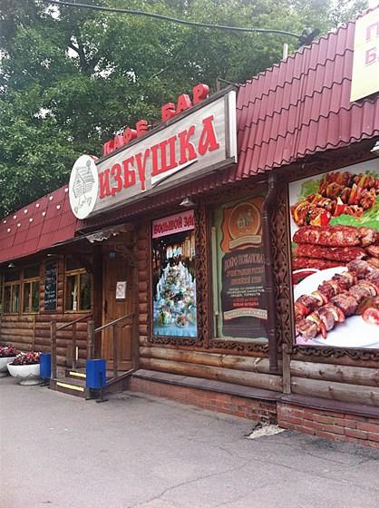 Ресторан Избушка - фотография 2