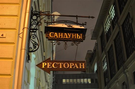 Ресторан Сандуны - фотография 21