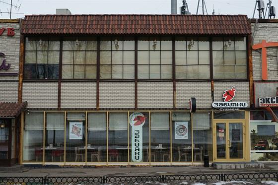 Ресторан Забияки - фотография 1