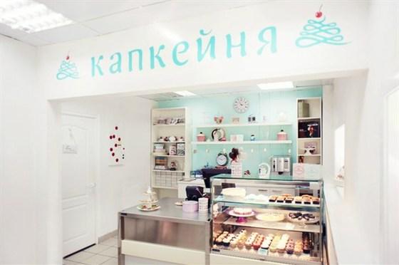 Ресторан Капкейня - фотография 1