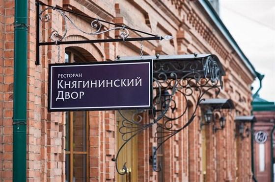 Ресторан Княгининский двор - фотография 1