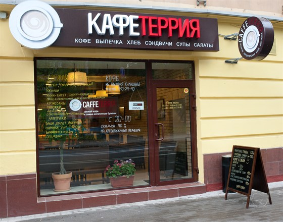 Ресторан Кафетеррия - фотография 1