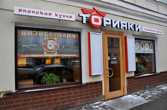 Ресторан Торияки - фотография 1