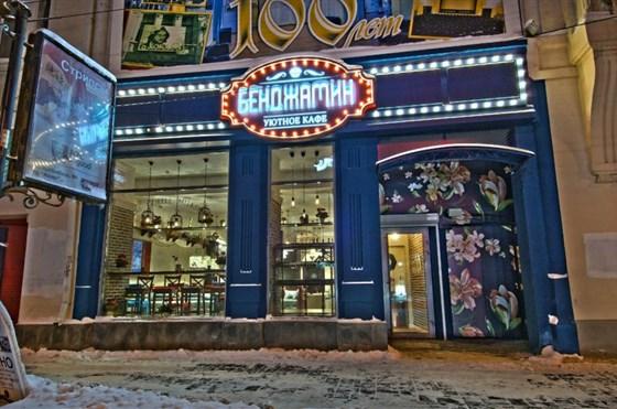 Ресторан Benjamin - фотография 1