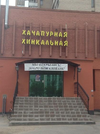 Ресторан Хачапурная-хинкальная - фотография 2 - Вид с улицы