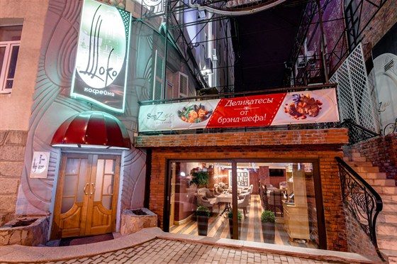 Ресторан Шоко - фотография 5
