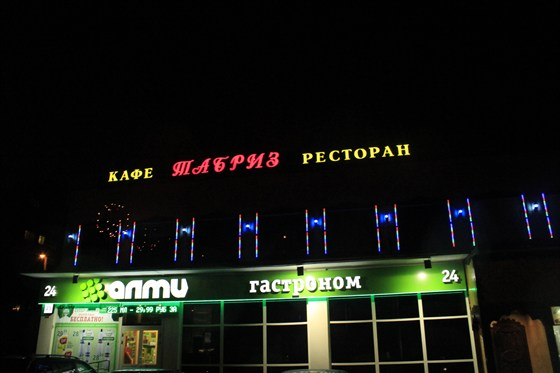 Ресторан Табриз - фотография 10