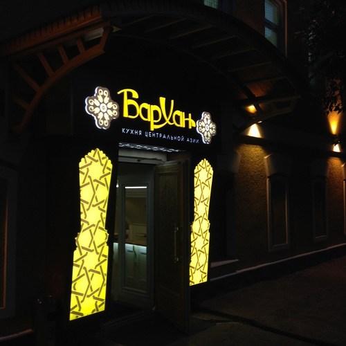 Ресторан Бархан - фотография 2