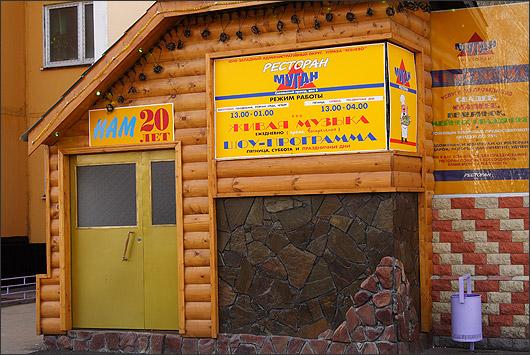 Ресторан Муган - фотография 9