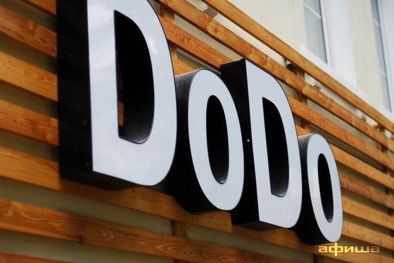 Ресторан Dodo - фотография 6