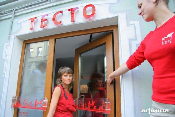 Ресторан Тесто - фотография 3