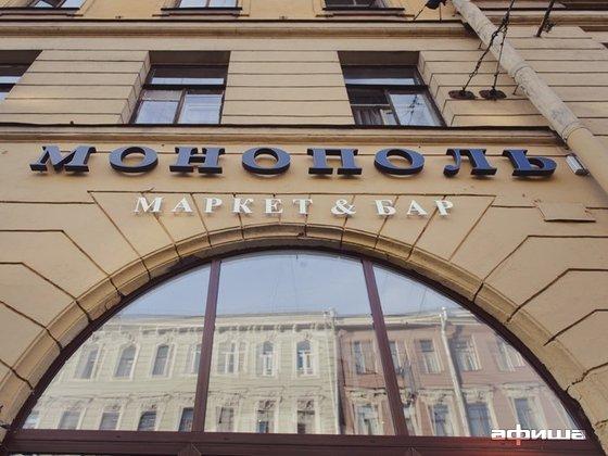 Ресторан Монополь - фотография 11