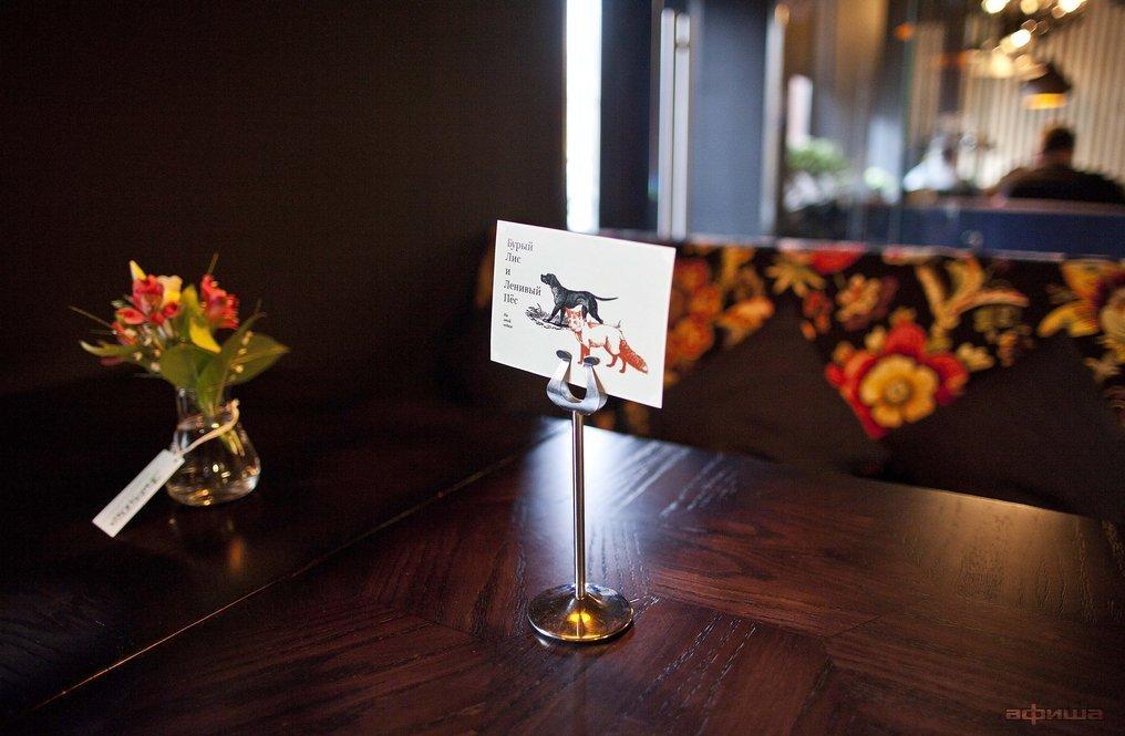 Ресторан Бурый лис и ленивый пес - фотография 8