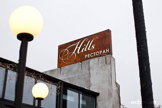 Ресторан Hills - фотография 3