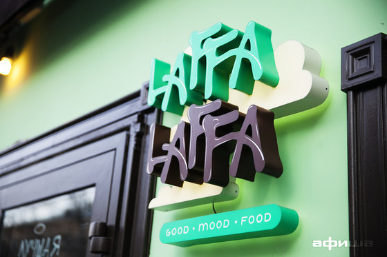 Ресторан Laffa Laffa - фотография 7