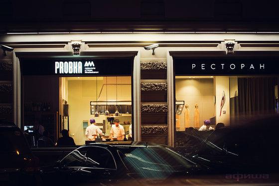 Ресторан Probka - фотография 10