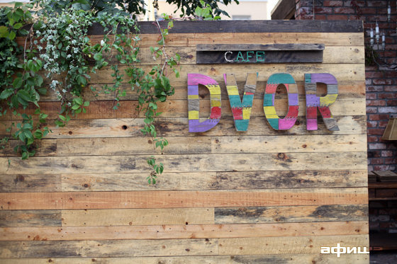 Ресторан Dvor - фотография 4