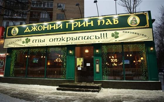 Ресторан Джонни Грин - фотография 1