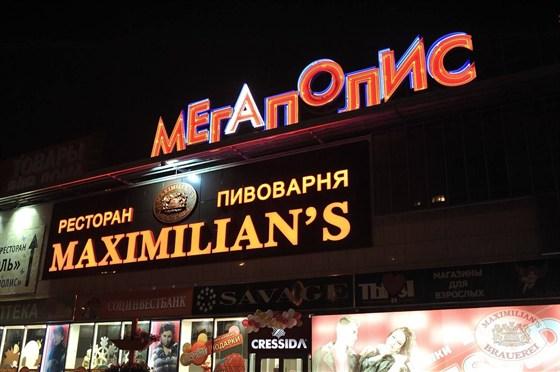 Ресторан Максимилианс - фотография 38