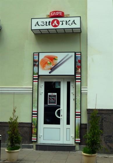 Ресторан Азиатка - фотография 8