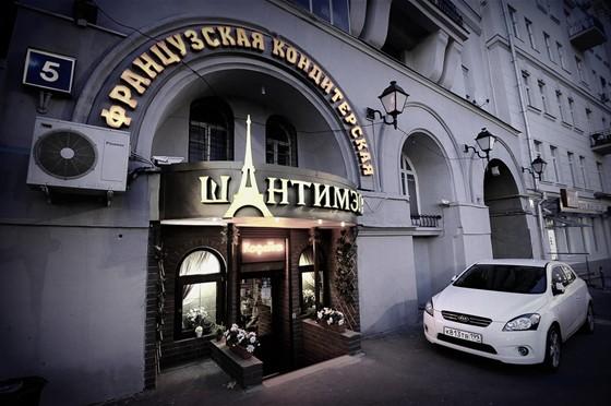 Ресторан Шантимэль - фотография 1