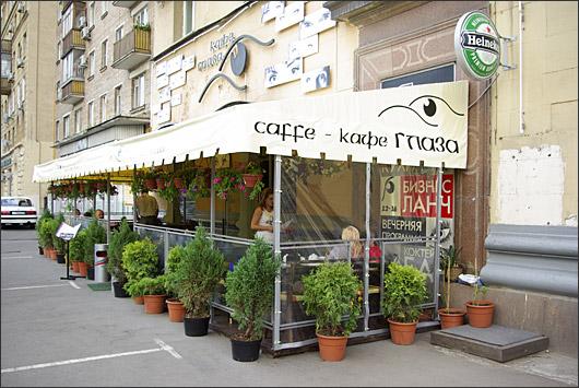 Ресторан Глаза - фотография 13