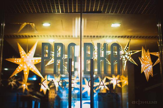 Ресторан Probka Café - фотография 23
