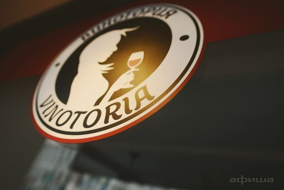 Ресторан Винотория - фотография 8