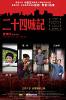 Сити 24 (Er shi si cheng ji)
