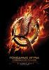 Голодные игры: И вспыхнет пламя (The Hunger Games: Catching Fire)