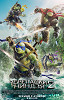 Черепашки-ниндзя-2 (Teenage Mutant Ninja Turtles: Out of the Shadows )
