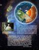 Тайна жизни глазами науки и традиции