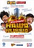 Наша Russia. Яйца судьбы