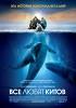 Все любят китов (Big Miracle)