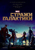 Стражи Галактики (Guardians of the Galaxy)