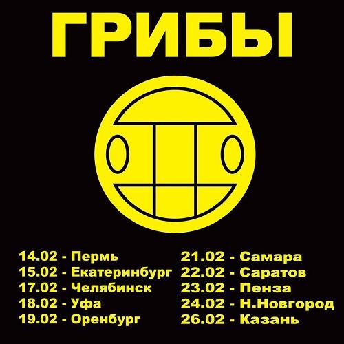 Расписание тура.