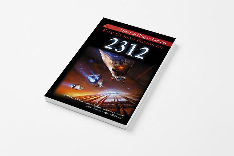 21 новая научно-фантастическая книга, которую стоит прочитать на каникулах